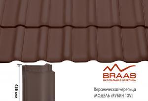 Распродажа черепицы BRAAS Rubin 13V коричневого цвета!